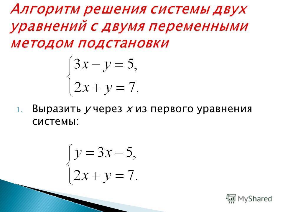 1. Выразить у через х из первого уравнения системы: