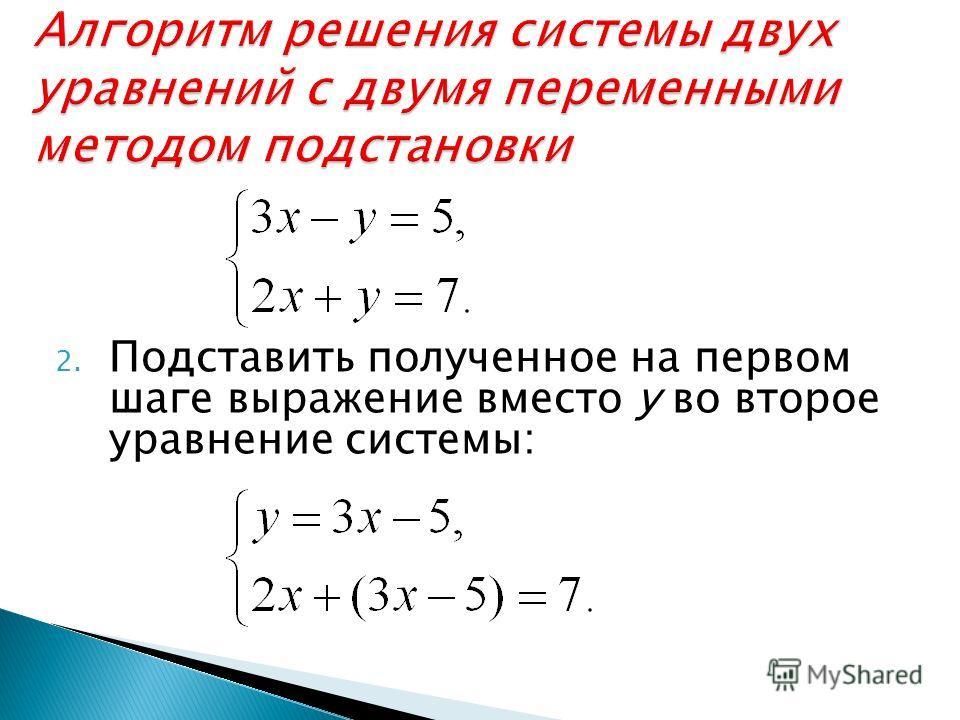 2. Подставить полученное на первом шаге выражение вместо у во второе уравнение системы: