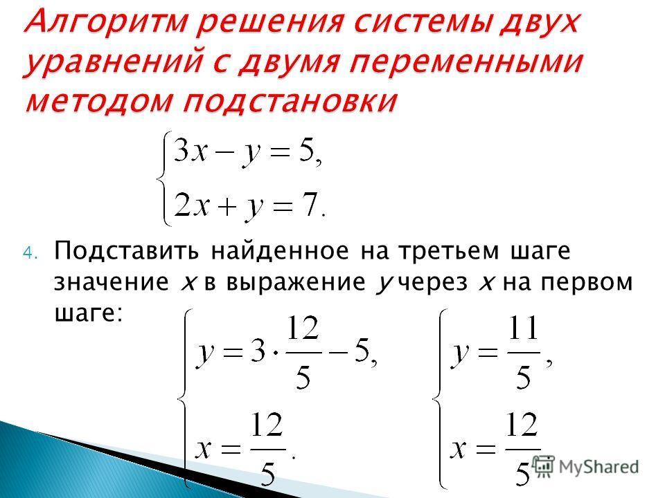 4. Подставить найденное на третьем шаге значение х в выражение у через х на первом шаге: