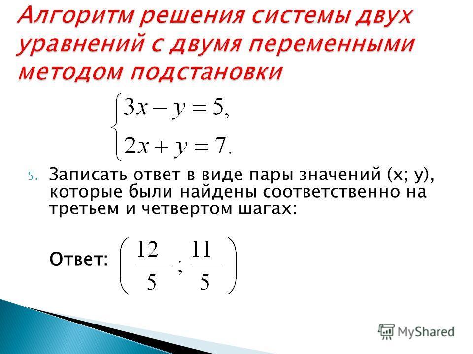 5. Записать ответ в виде пары значений (х; у), которые были найдены соответственно на третьем и четвертом шагах: Ответ: