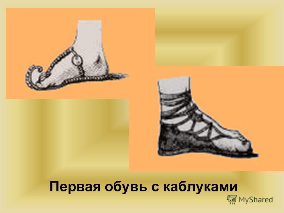 Первая обувь с каблуками
