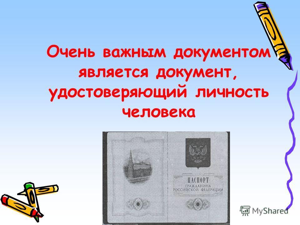 Очень важным документом является документ, удостоверяющий личность человека