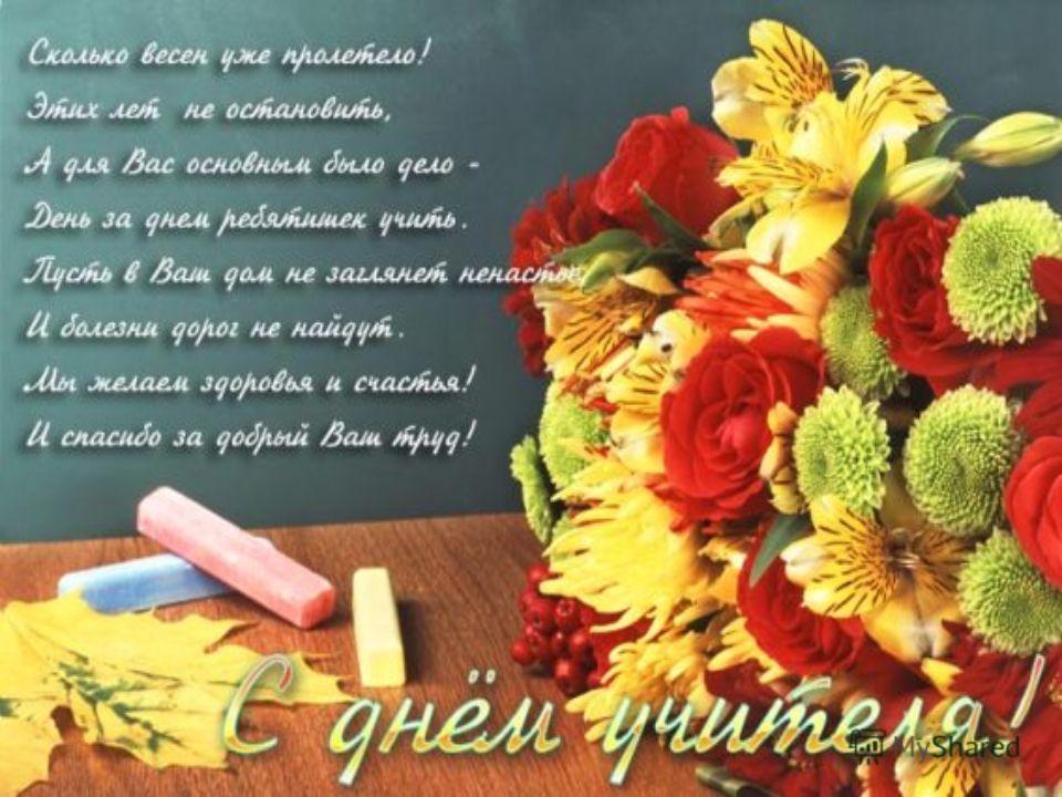 Поздравление с днем учителя труд
