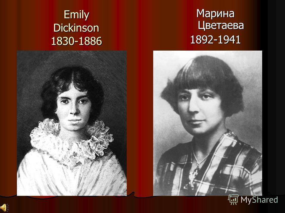 Emily Dickinson 1830-1886 Марина Цветаева 1892-1941