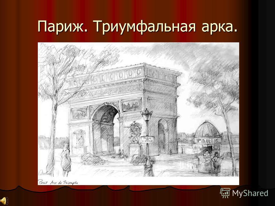 Париж. Триумфальная арка.