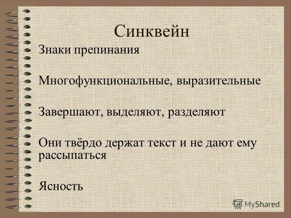 Знаки препинания Многофункциональные, выразительные Завершают, выделяют, разделяют Они твёрдо держат текст и не дают ему рассыпаться Ясность Синквейн