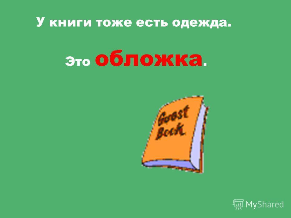 У книги тоже есть одежда. Это обложка.