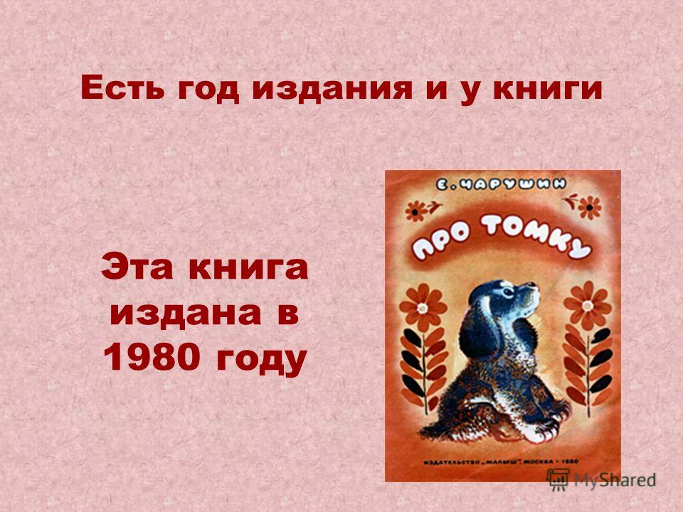 Есть год издания и у книги Эта книга издана в 1980 году