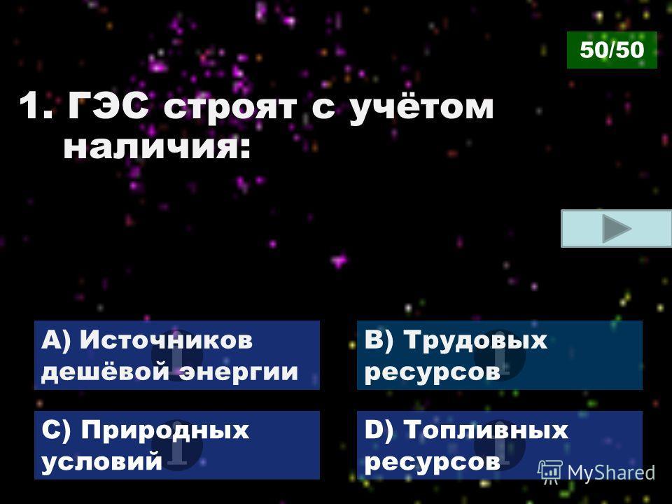 2 тур ДалееИгра «О, ОТЛИЧНИК»