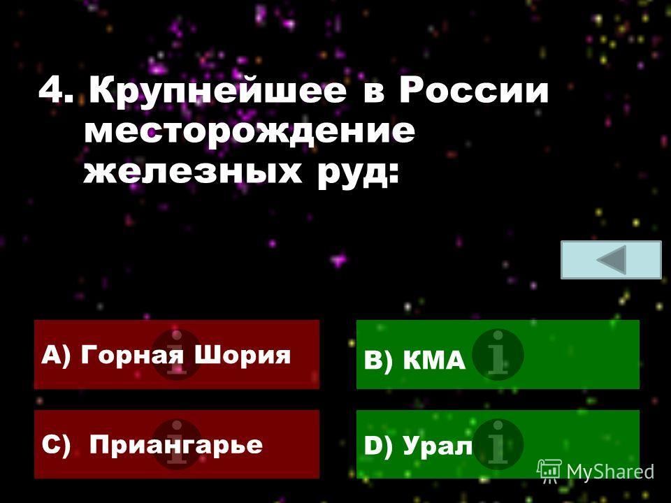 3. Крупнейшая ТЭС: A)ССургутскаяB) Курская C) Саяно-Шушенская D) Кислогубская
