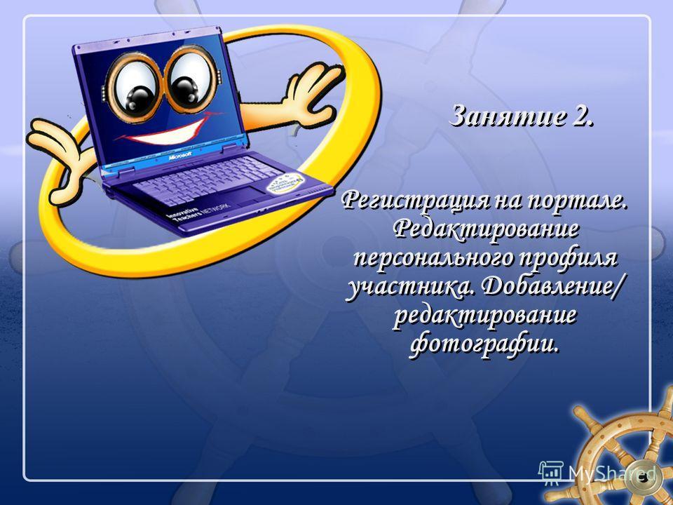 Занятие 2. Регистрация на портале. Редактирование персонального профиля участника. Добавление/ редактирование фотографии.