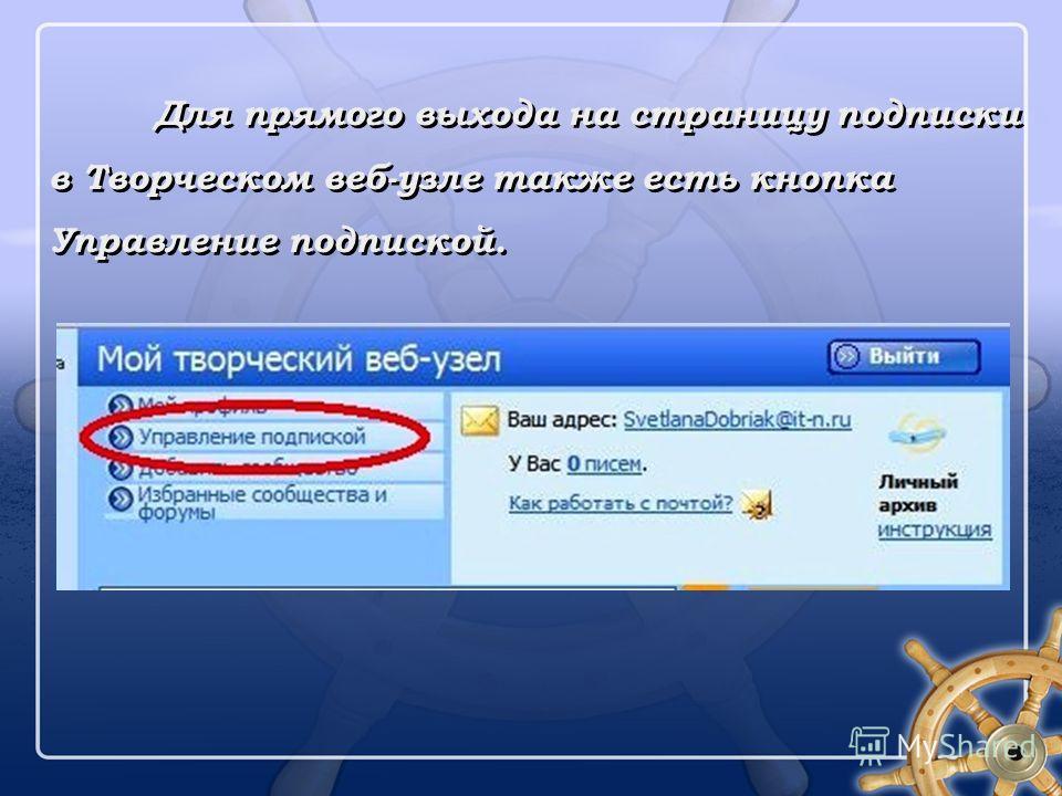 Для прямого выхода на страницу подписки в Творческом веб-узле также есть кнопка Управление подпиской.