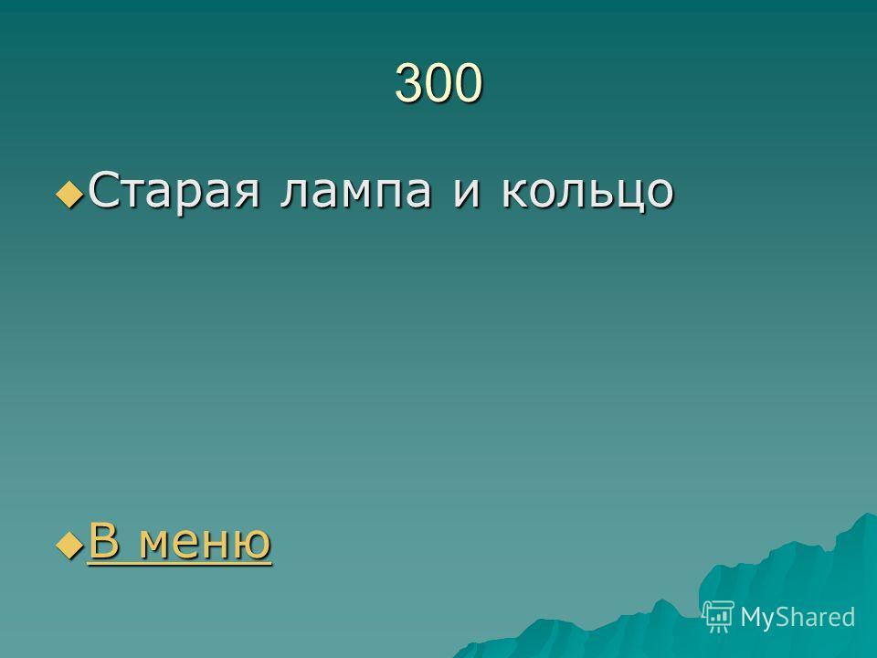 300 Старая лампа и кольцо Старая лампа и кольцо В меню В меню В меню В меню