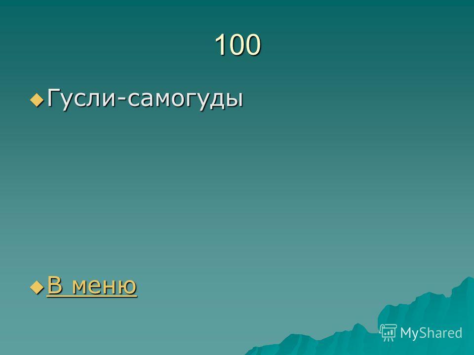 100 Гусли-самогуды Гусли-самогуды В меню В меню В меню В меню