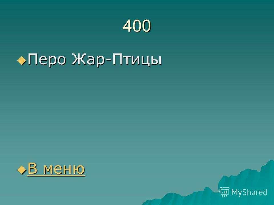 400 Перо Жар-Птицы Перо Жар-Птицы В меню В меню В меню В меню