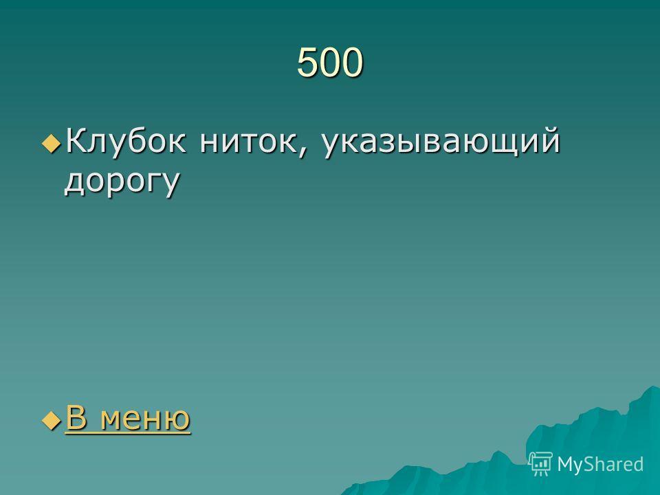 500 Клубок ниток, указывающий дорогу Клубок ниток, указывающий дорогу В меню В меню В меню В меню