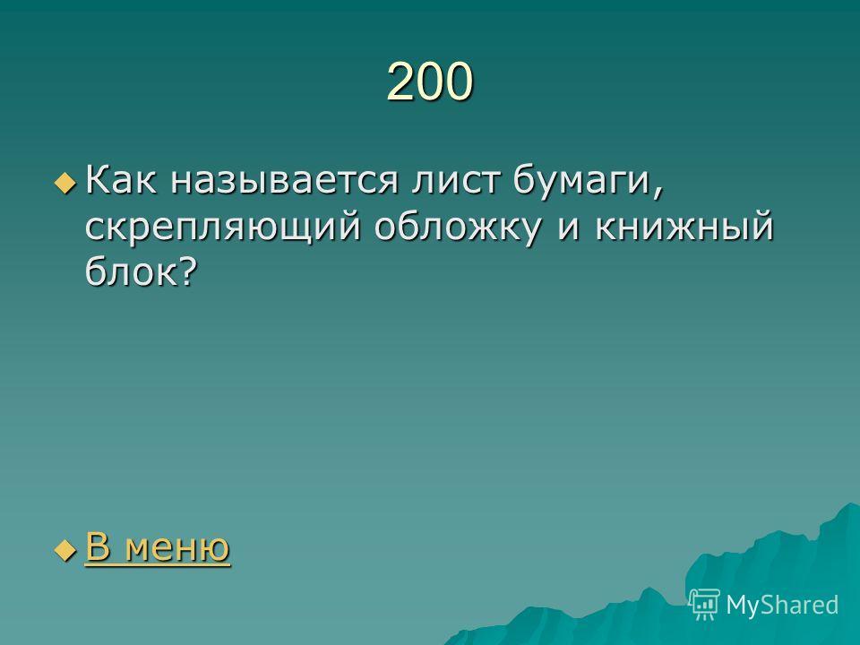 200 Как называется лист бумаги, скрепляющий обложку и книжный блок? Как называется лист бумаги, скрепляющий обложку и книжный блок? В меню В меню В меню В меню