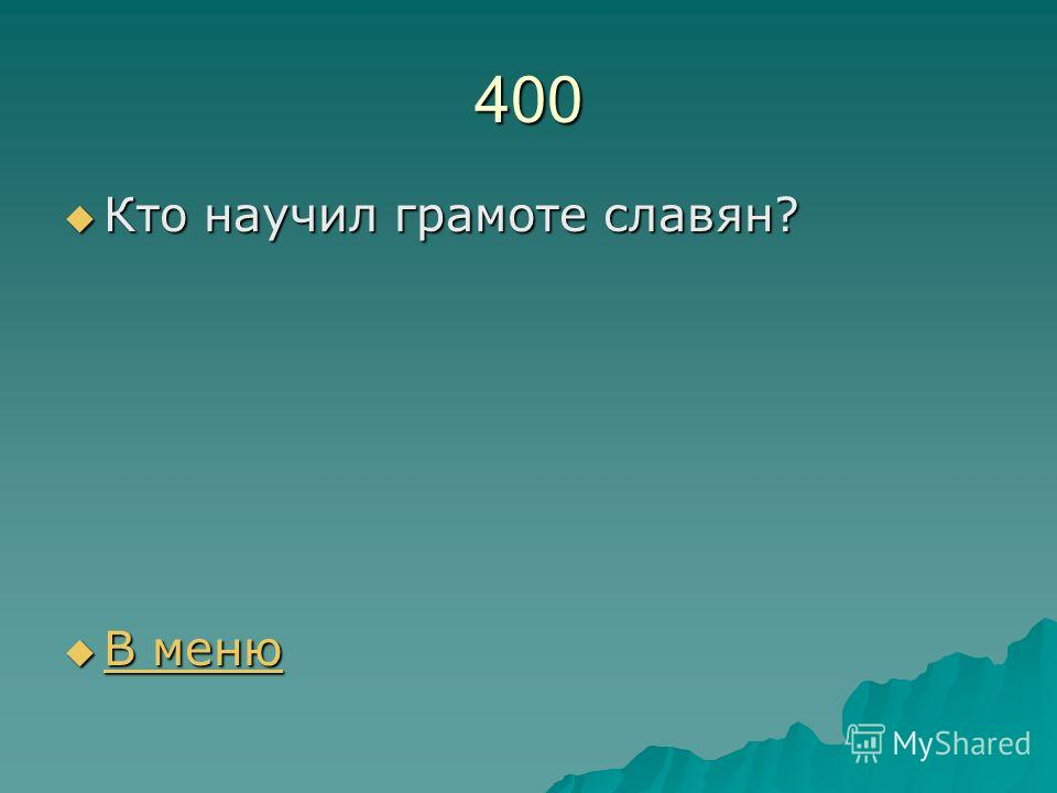 400 Кто научил грамоте славян? Кто научил грамоте славян? В меню В меню В меню В меню