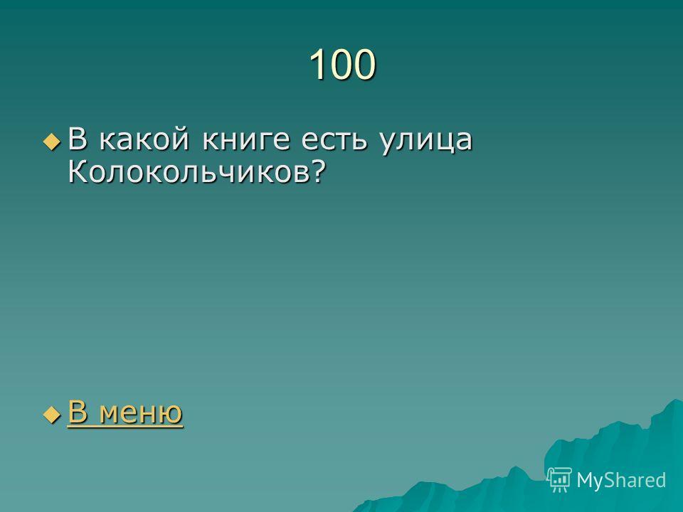 100 В какой книге есть улица Колокольчиков? В какой книге есть улица Колокольчиков? В меню В меню В меню В меню