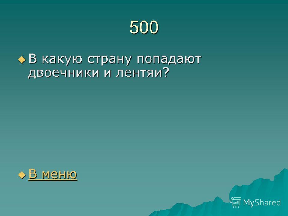 500 В какую страну попадают двоечники и лентяи? В какую страну попадают двоечники и лентяи? В меню В меню В меню В меню