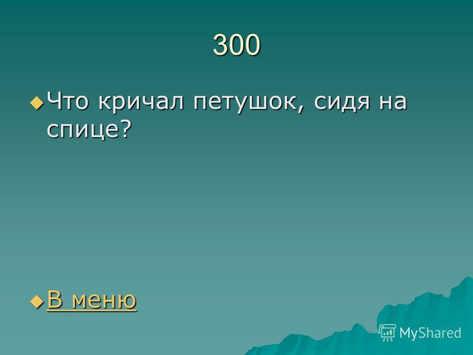 300 Что кричал петушок, сидя на спице? Что кричал петушок, сидя на спице? В меню В меню В меню В меню