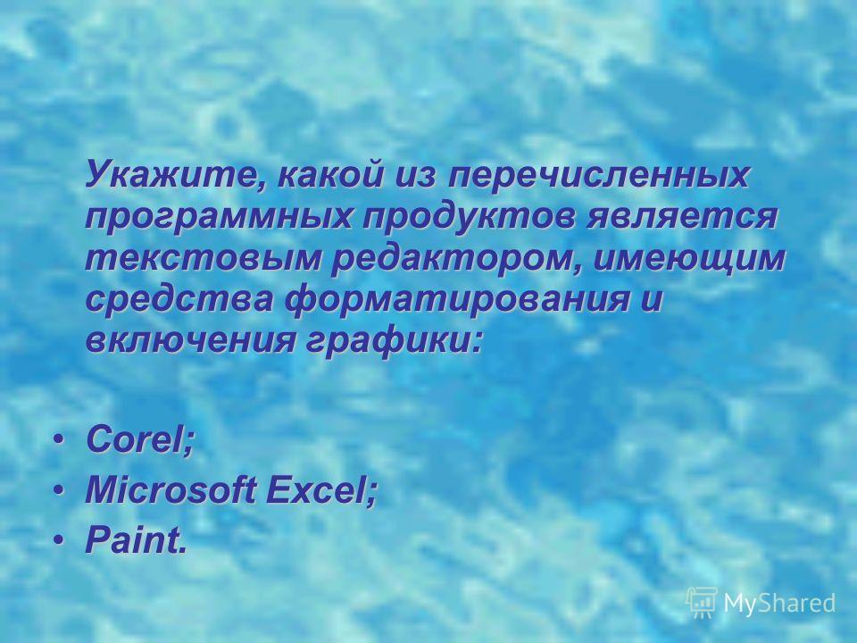 Укажите, какой из перечисленных программных продуктов является текстовым редактором, имеющим средства форматирования и включения графики: Укажите, какой из перечисленных программных продуктов является текстовым редактором, имеющим средства форматиров