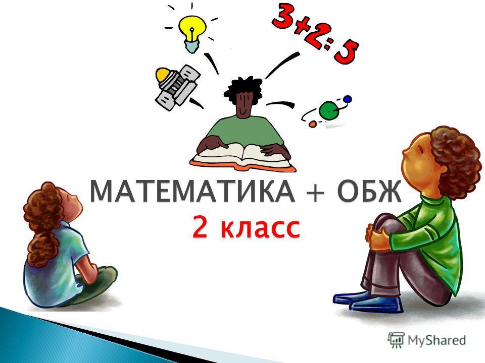 МАТЕМАТИКА + ОБЖ 2 класс