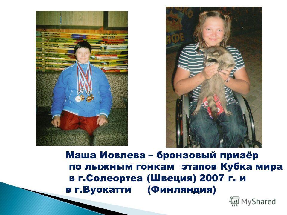 Маша Иовлева – бронзовый призёр по лыжным гонкам этапов Кубка мира в г.Солеортеа (Швеция) 2007 г. и в г.Вуокатти (Финляндия)