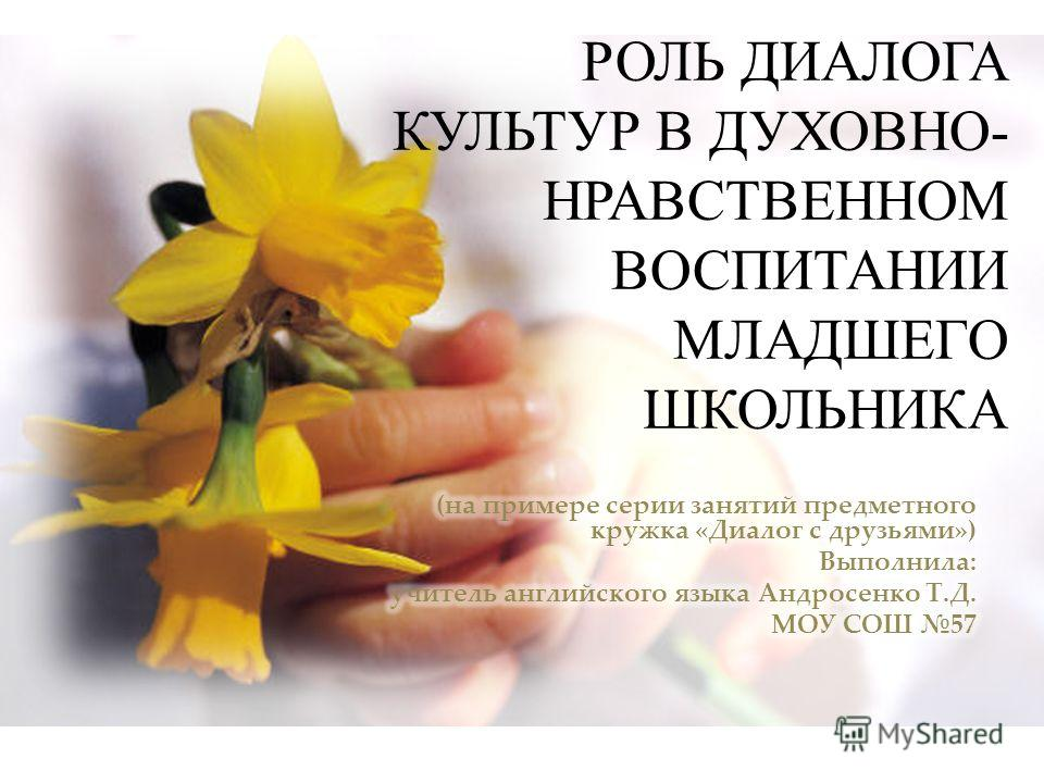 РОЛЬ ДИАЛОГА КУЛЬТУР В ДУХОВНО- НРАВСТВЕННОМ ВОСПИТАНИИ МЛАДШЕГО ШКОЛЬНИКА