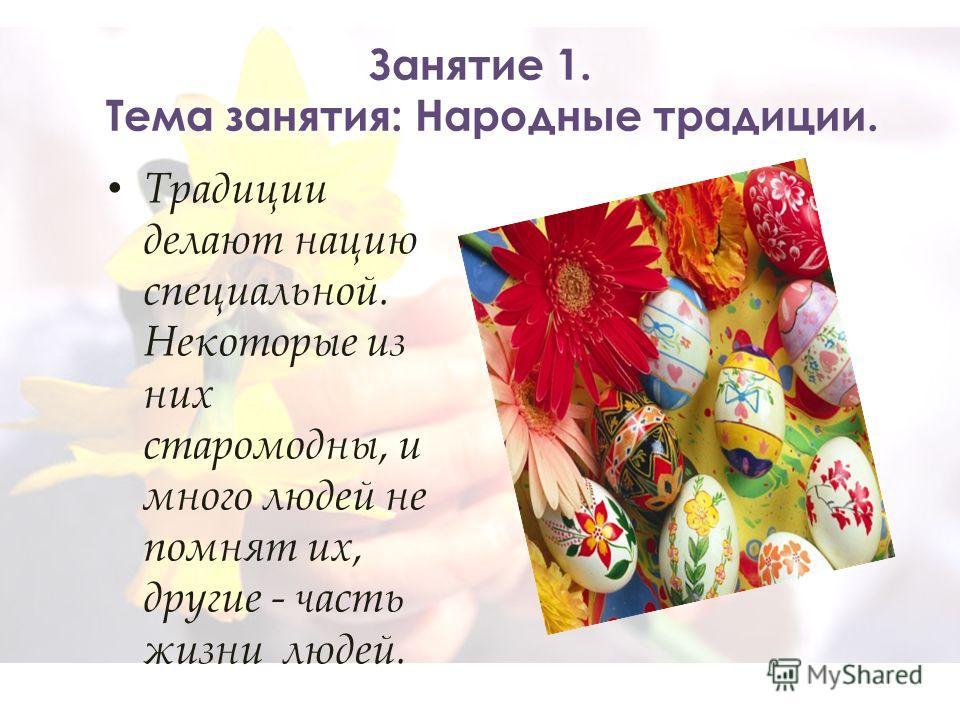 Традиции делают нацию специальной. Некоторые из них старомодны, и много людей не помнят их, другие - часть жизни людей.