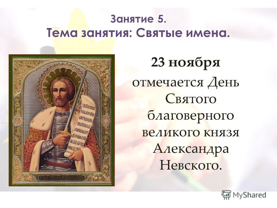 23 ноября отмечается День Святого благоверного великого князя Александра Невского.