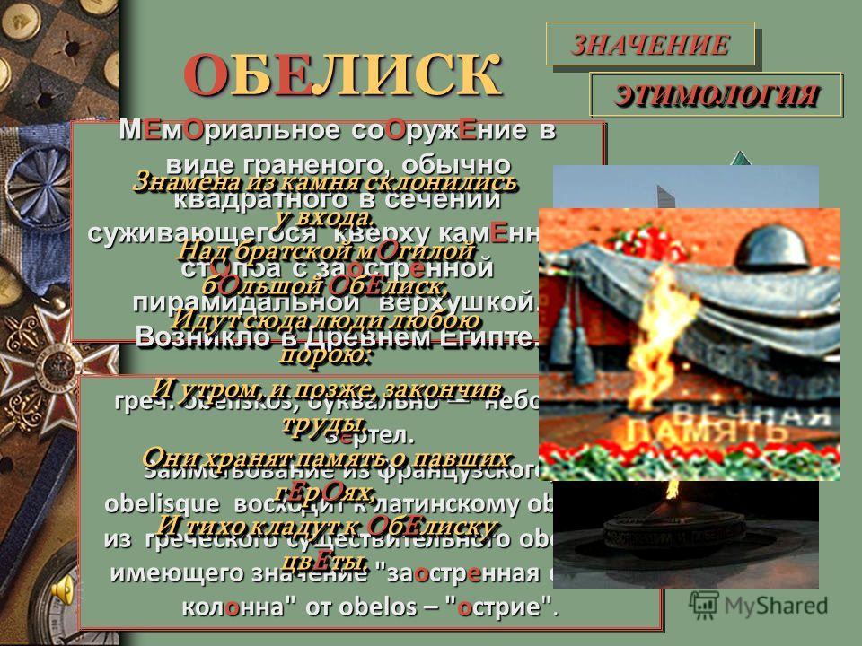 ОБЕЛИСК Богаткина О.В., учитель русского языка и литературы МОУ Гимназия 44 г. Иркутска