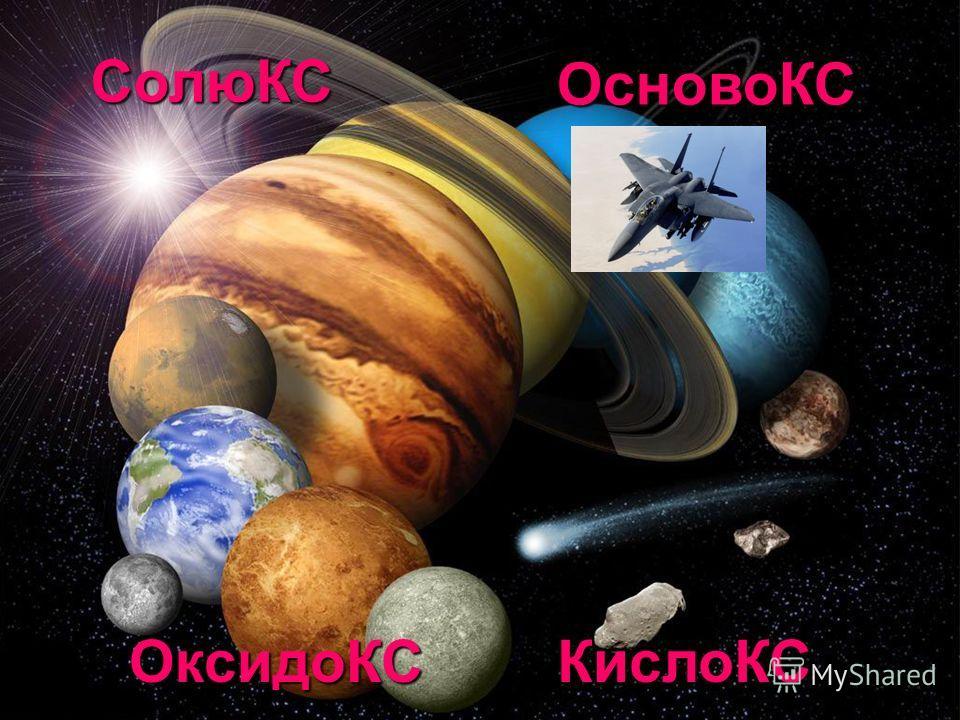 17 ОксидоКС ОсновоКС СолюКС КислоКС