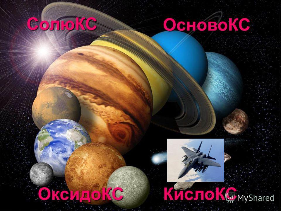 24 ОксидоКС ОсновоКС СолюКС КислоКС