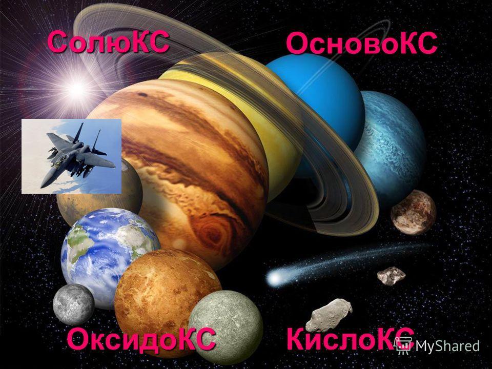 8 ОксидоКС ОсновоКС СолюКС КислоКС