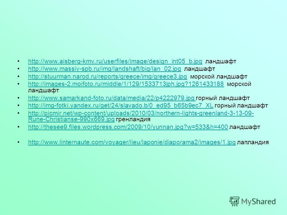 http://www.aisberg-kmv.ru/userfiles/image/design_int05_b.jpg ландшафтhttp://www.aisberg-kmv.ru/userfiles/image/design_int05_b.jpg http://www.massiv-spb.ru/img/landshaft/big/lan_02.jpg ландшафтhttp://www.massiv-spb.ru/img/landshaft/big/lan_02.jpg http