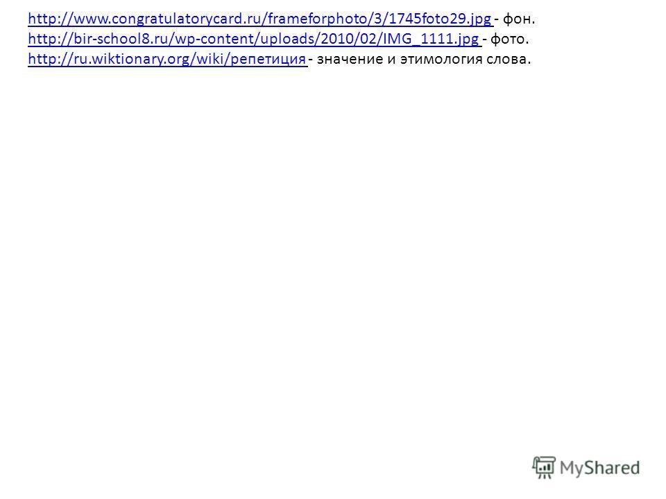 http://www.congratulatorycard.ru/frameforphoto/3/1745foto29.jpghttp://www.congratulatorycard.ru/frameforphoto/3/1745foto29.jpg - фон. http://bir-school8.ru/wp-content/uploads/2010/02/IMG_1111.jpghttp://bir-school8.ru/wp-content/uploads/2010/02/IMG_11