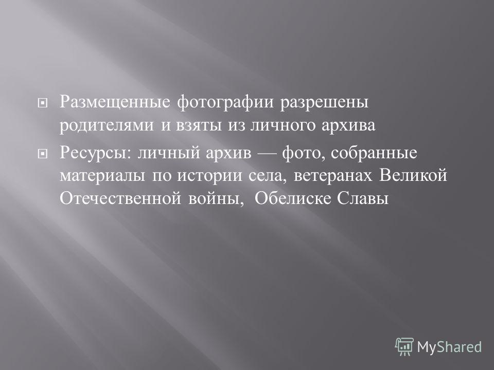 Размещенные фотографии разрешены родителями и взяты из личного архива Ресурсы : личный архив фото, собранные материалы по истории села, ветеранах Великой Отечественной войны, Обелиске Славы
