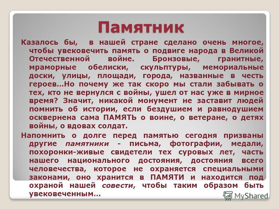 Памятник Казалось бы, в нашей стране сделано очень многое, чтобы увековечить память о подвиге народа в Великой Отечественной войне. Бронзовые, гранитные, мраморные обелиски, скульптуры, мемориальные доски, улицы, площади, города, названные в честь ге