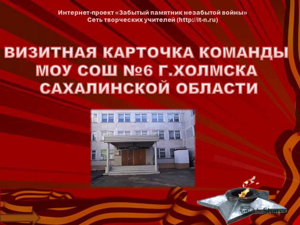 Интернет-проект «Забытый памятник незабытой войны» Сеть творческих учителей (http://it-n.ru)