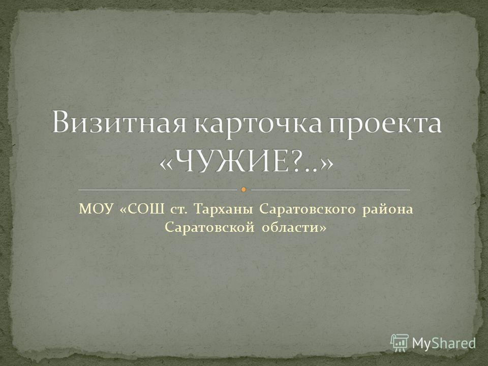 МОУ «СОШ ст. Тарханы Саратовского района Саратовской области»