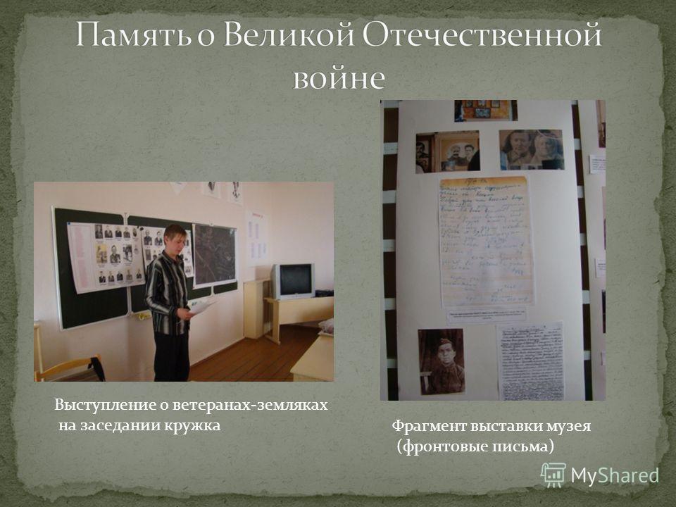 Выступление о ветеранах-земляках на заседании кружка Фрагмент выставки музея (фронтовые письма)