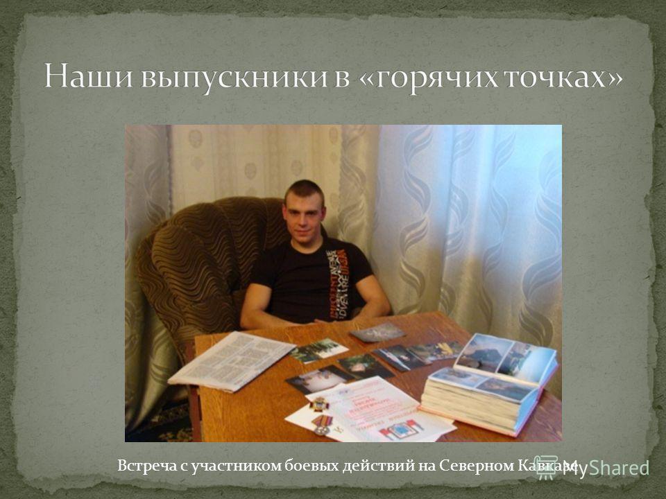 чаты знакомств на северном кавказе