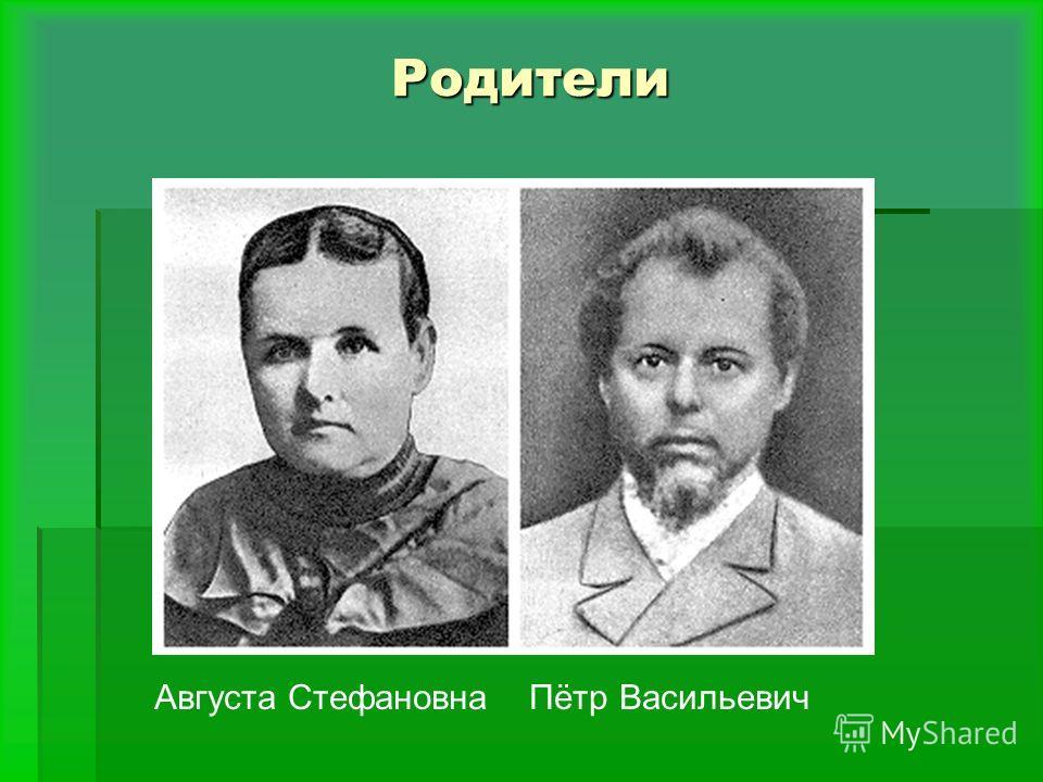 Родители Августа Стефановна Пётр Васильевич