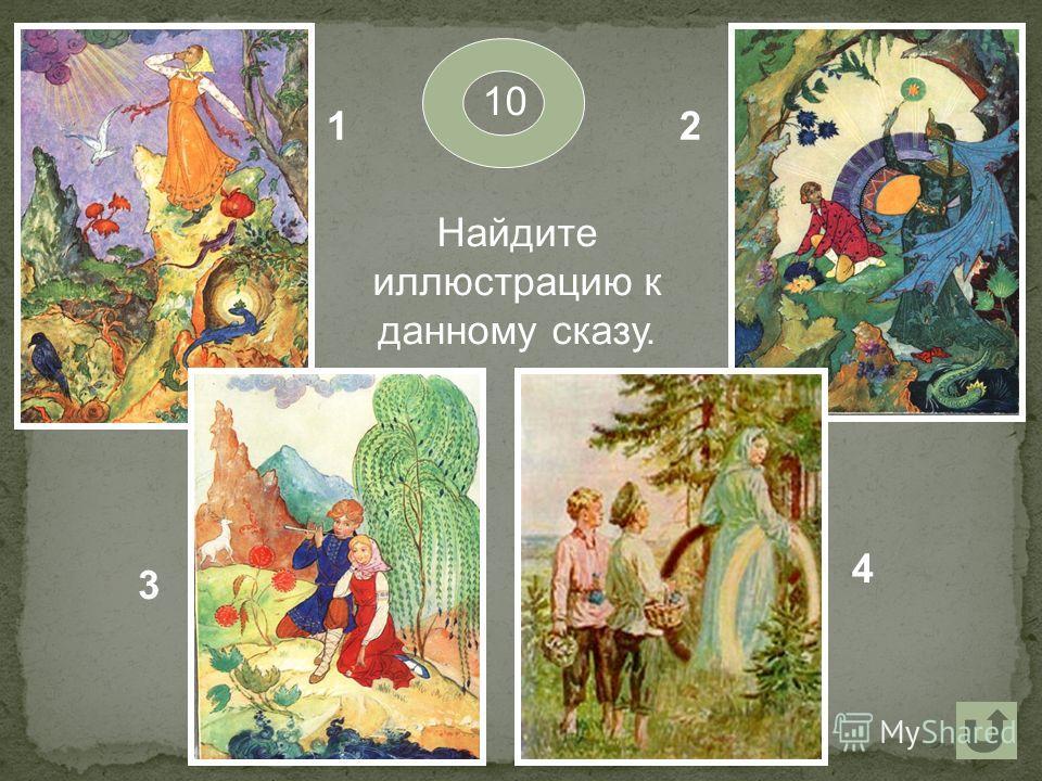 10 Найдите иллюстрацию к данному сказу. 12 3 4