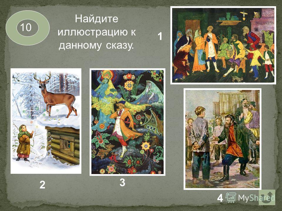 Найдите иллюстрацию к данному сказу. 10 1 2 3 4