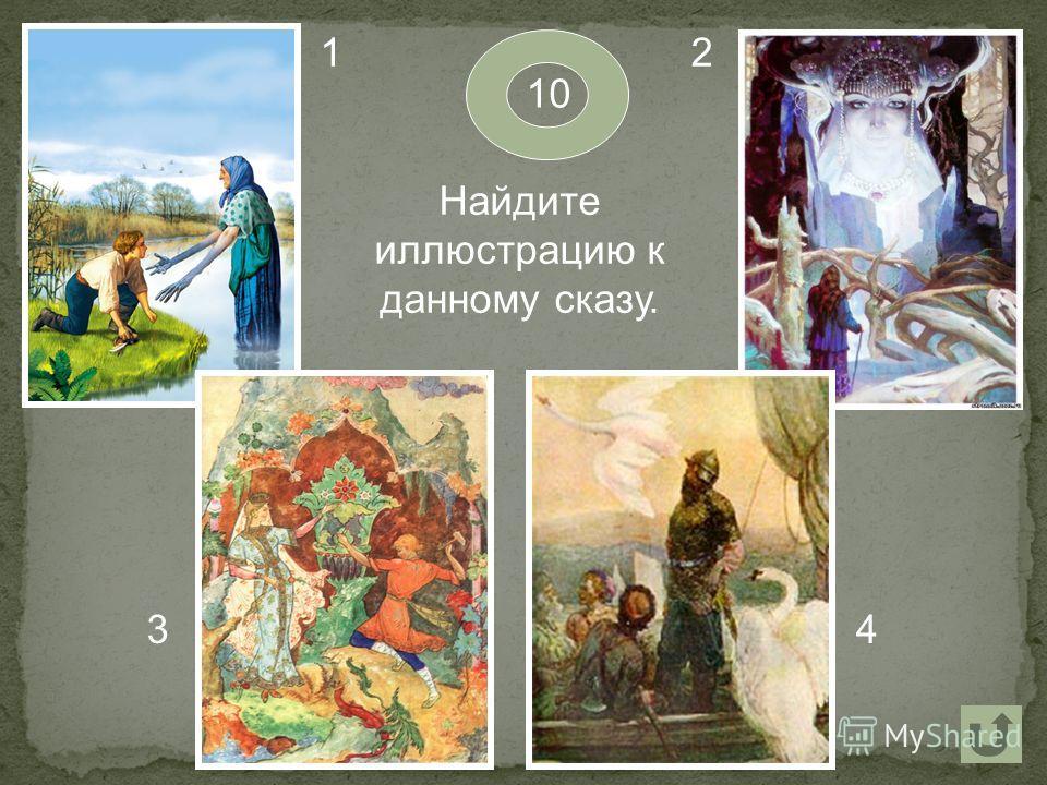 10 Найдите иллюстрацию к данному сказу. 12 34
