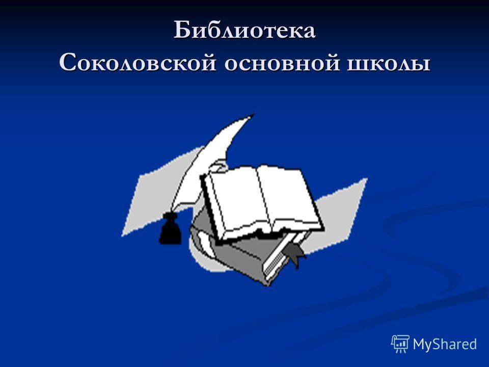 Библиотека Соколовской основной школы