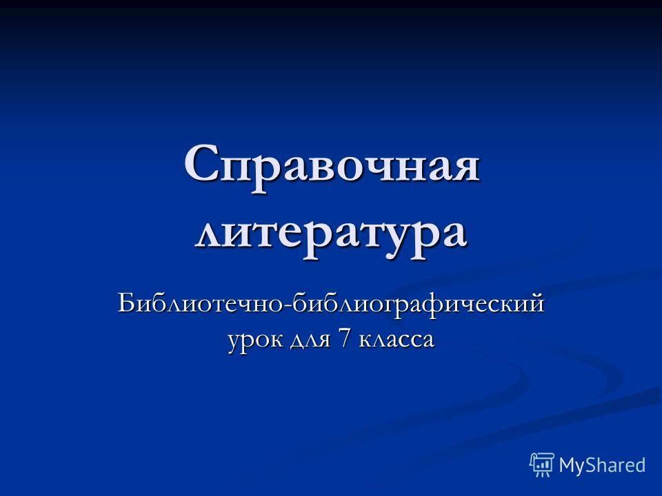 Справочная литература Библиотечно-библиографический урок для 7 класса