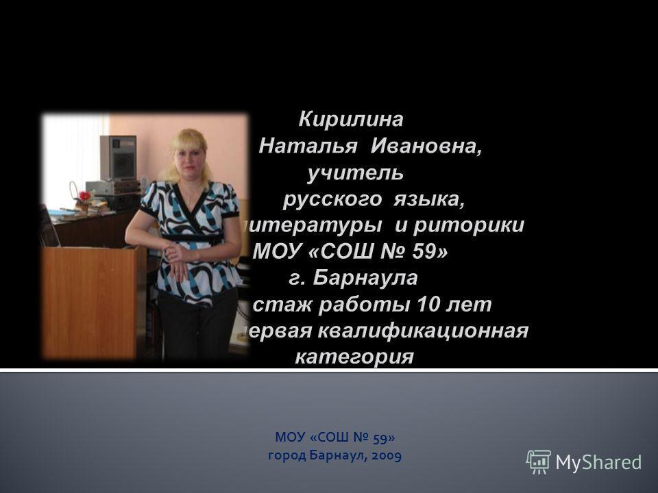 МОУ «СОШ 59» город Барнаул, 2009
